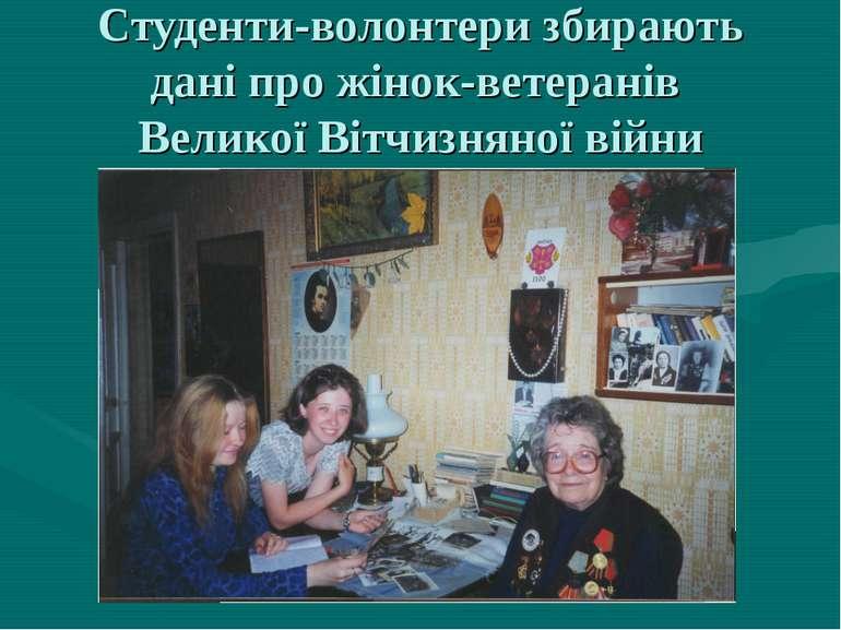 Студенти-волонтери збирають дані про жінок-ветеранів Великої Вітчизняної війни