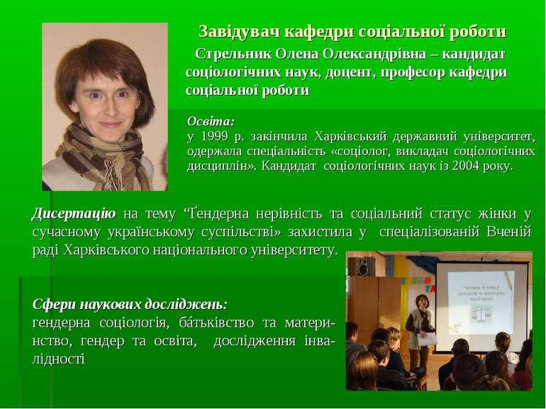 Завідувач кафедри соціальної роботи Стрельник Олена Олександрівна – кандидат ...