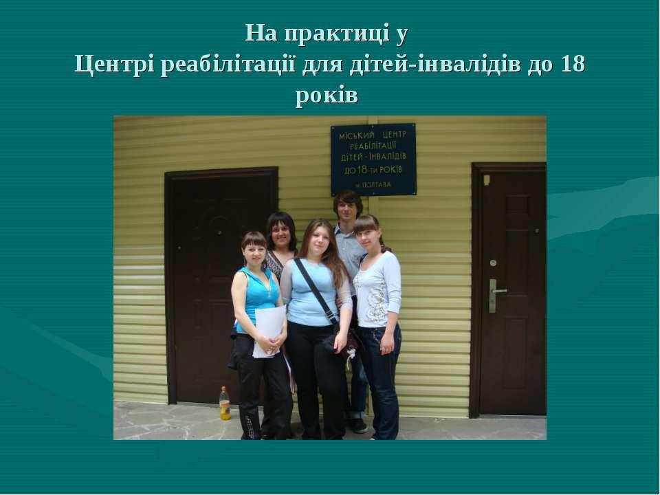 На практиці у Центрі реабілітації для дітей-інвалідів до 18 років