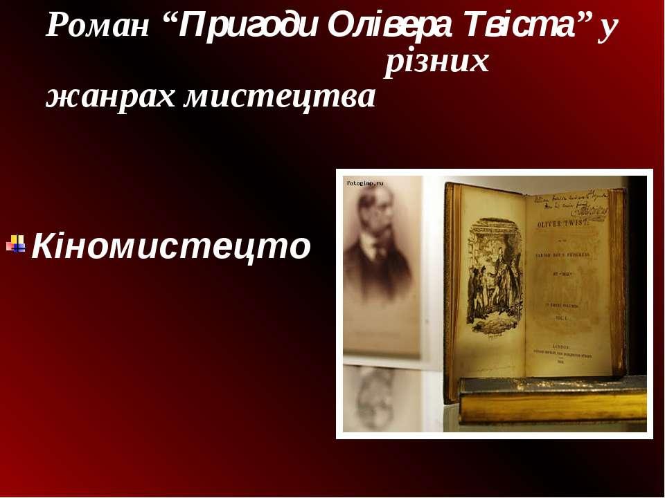 """Роман """"Пригоди Олівера Твіста"""" у різних жанрах мистецтва Кіномистецто"""