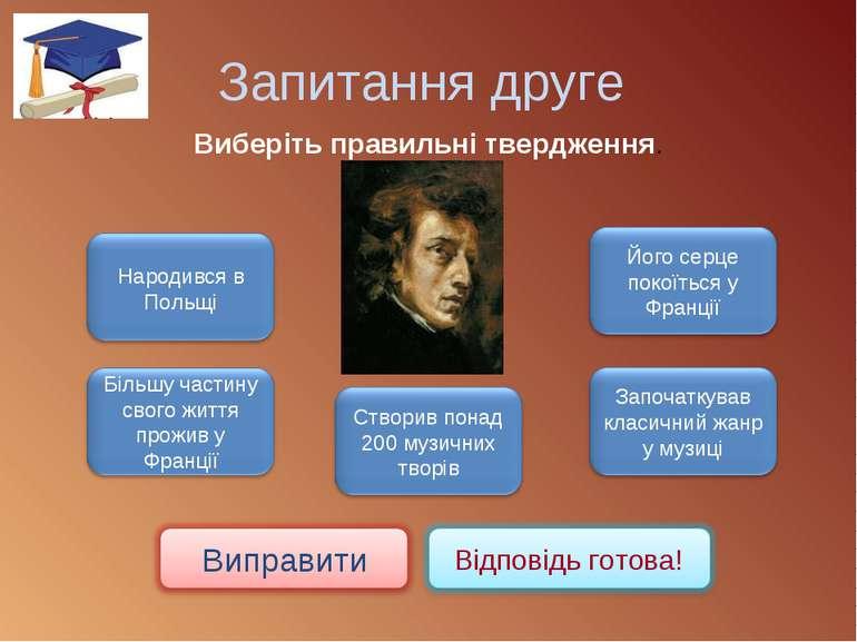 Запитання друге Виберіть правильні твердження.