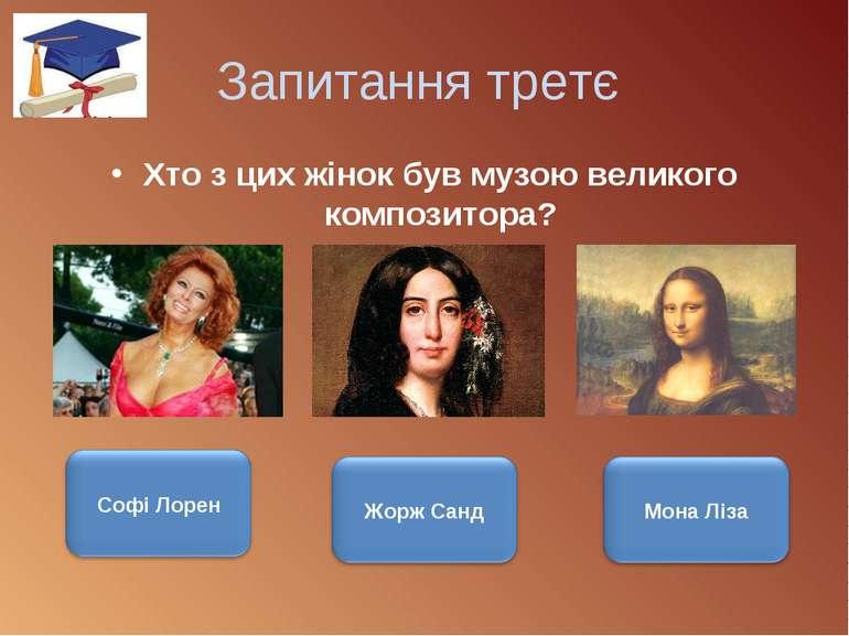 Запитання третє Хто з цих жінок був музою великого композитора?