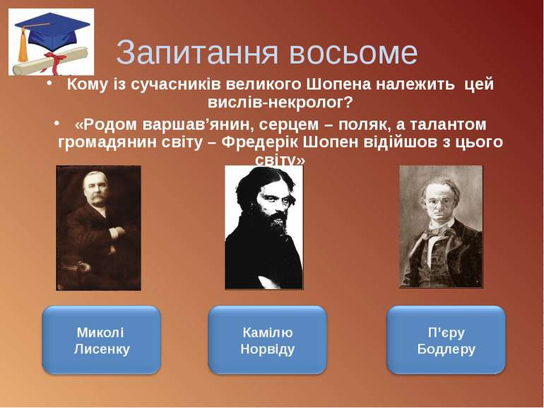 Запитання восьоме Кому із сучасників великого Шопена належить цей вислів-некр...