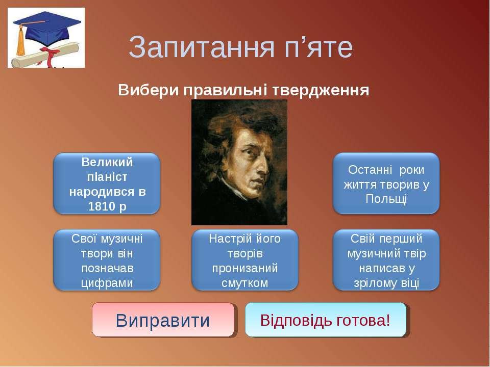 Запитання п'яте Вибери правильні твердження Виправити Відповідь готова!