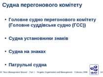 Судна перегонового комітету Головне судно перегонового комітету (Головне судд...