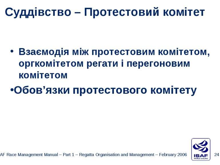 Суддівство – Протестовий комітет Взаємодія між протестовим комітетом, оргкомі...