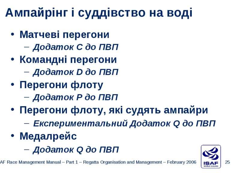 Ампайрінг і суддівство на воді Матчеві перегони Додаток С до ПВП Командні пер...