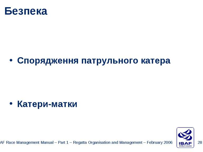 Безпека Спорядження патрульного катера Катери-матки ISAF Race Management Manu...