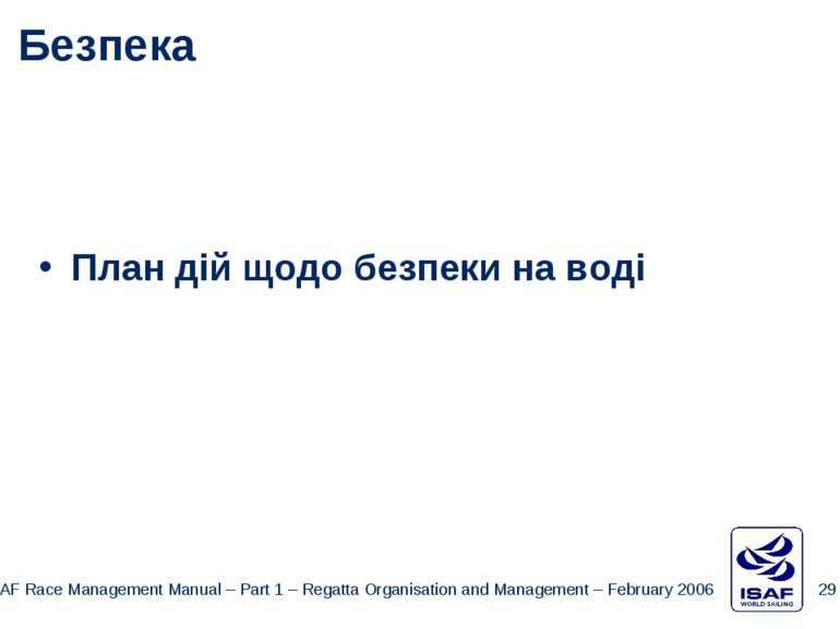 Безпека План дій щодо безпеки на воді ISAF Race Management Manual – Part 1 – ...