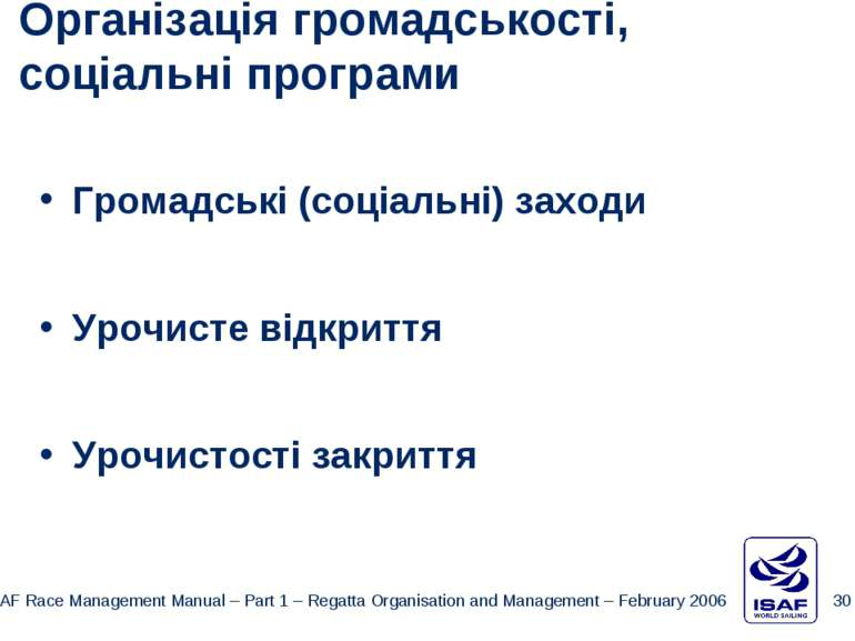 Організація громадськості, соціальні програми Громадські (соціальні) заходи У...