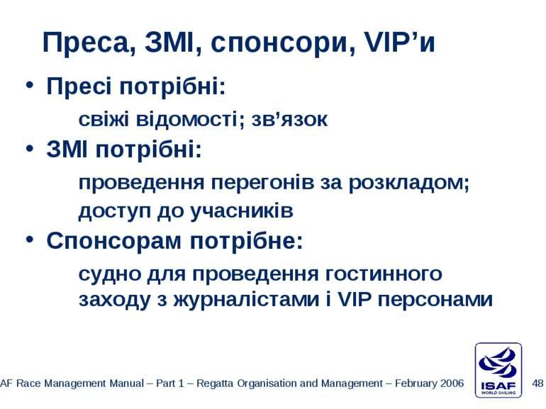 Преса, ЗМІ, спонсори, VIP'и Пресі потрібні: свіжі відомості; зв'язок ЗМІ потр...