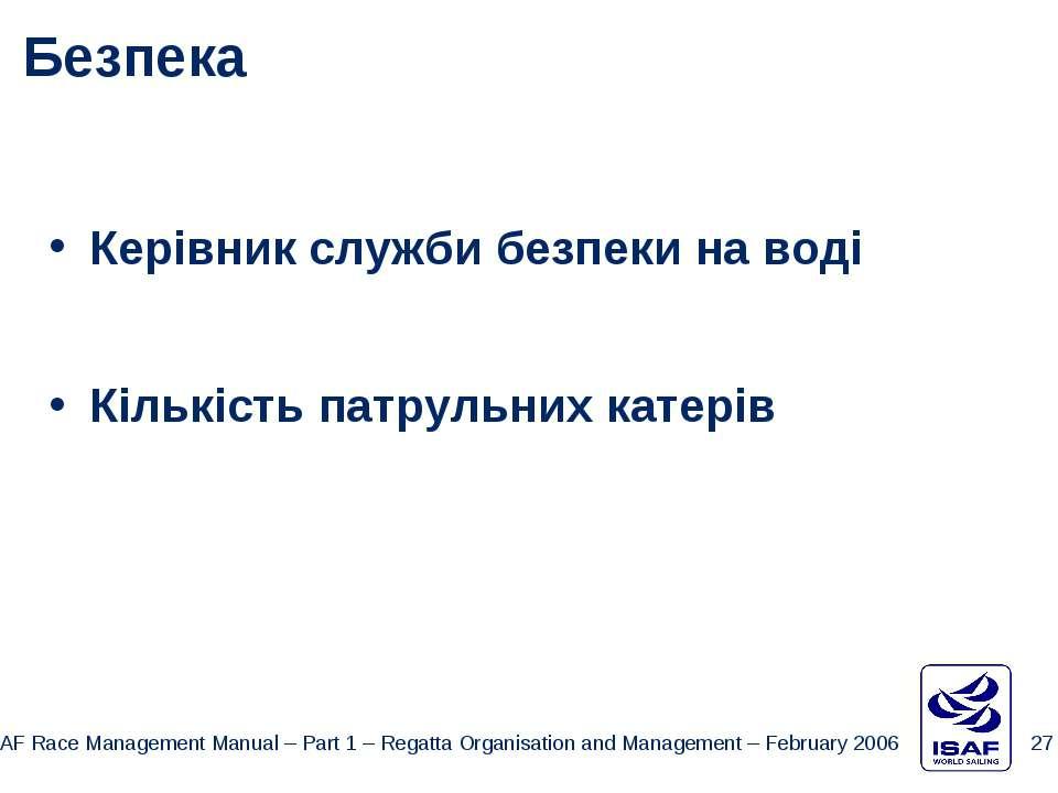 Безпека Керівник служби безпеки на воді Кількість патрульних катерів ISAF Rac...