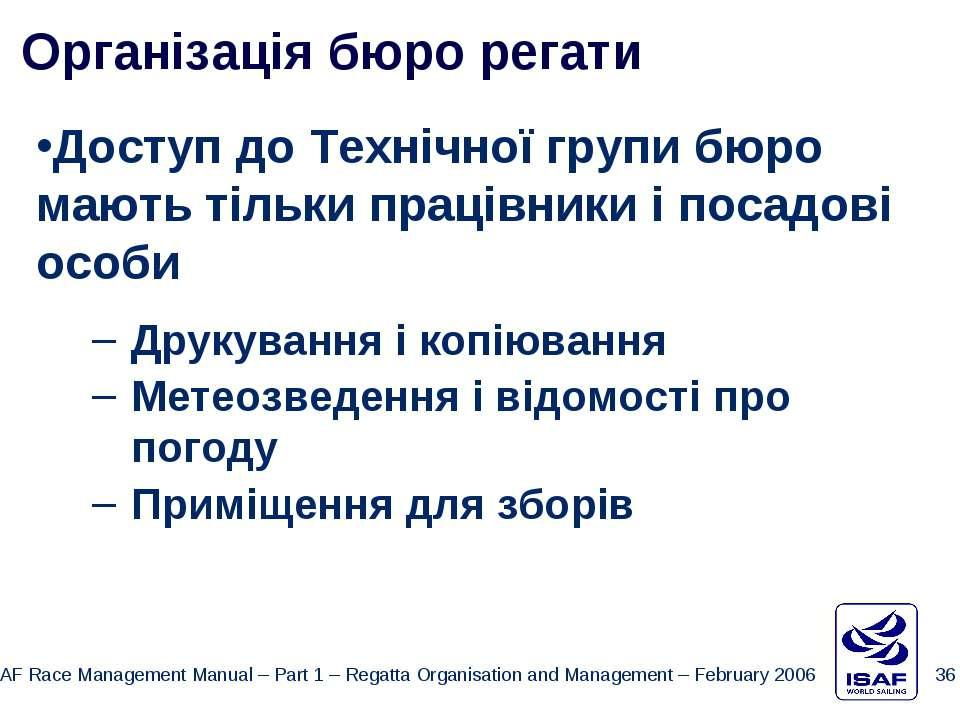 Організація бюро регати Доступ до Технічної групи бюро мають тільки працівник...