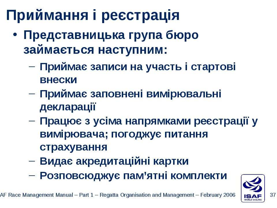 Приймання і реєстрація Представницька група бюро займається наступним: Прийма...