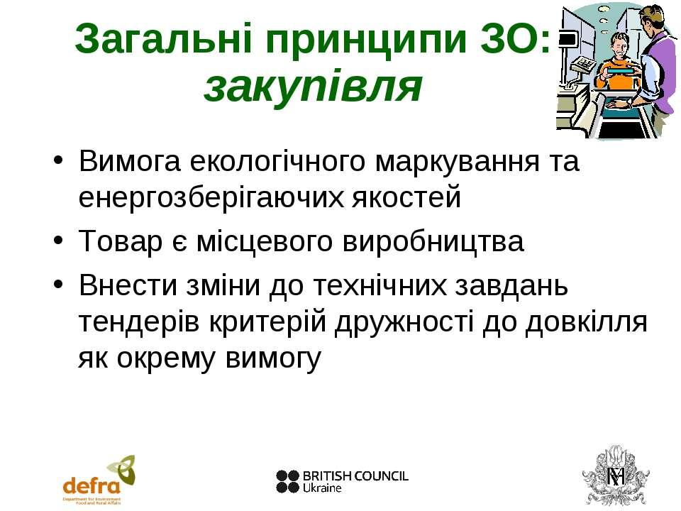 Загальні принципи ЗО: закупівля Вимога екологічного маркування та енергозбері...
