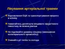 Лікування артеріальної травми Відновлення ОЦК та транспортування хворого в кл...