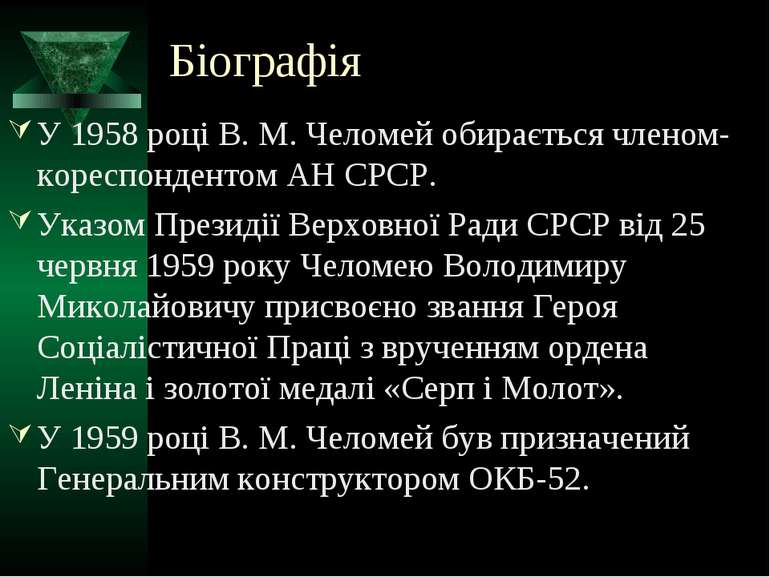 Біографія У 1958 році В. М. Челомей обирається членом-кореспондентом АН СРСР....