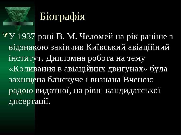Біографія У 1937 році В. М. Челомей на рік раніше з відзнакою закінчив Київсь...