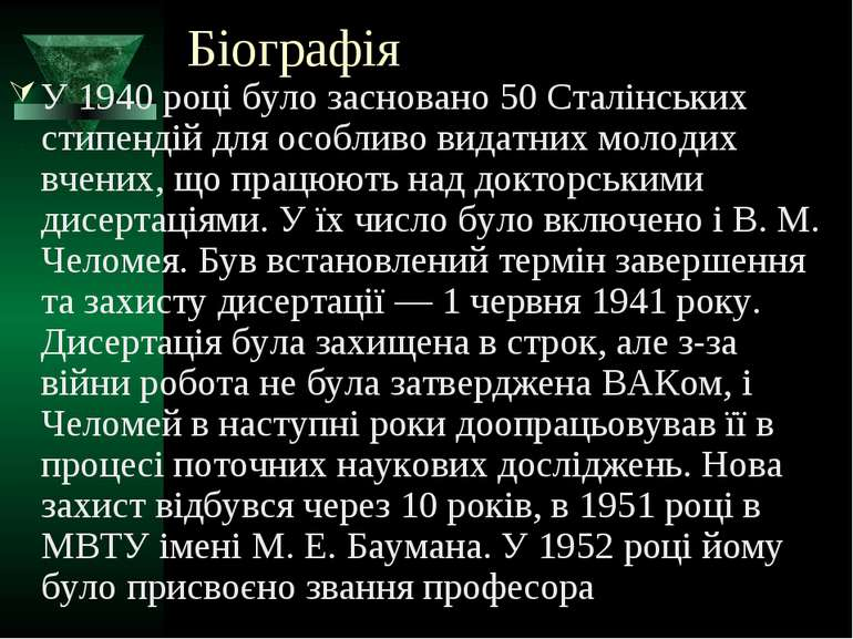 Біографія У 1940 році було засновано 50 Сталінських стипендій для особливо ви...