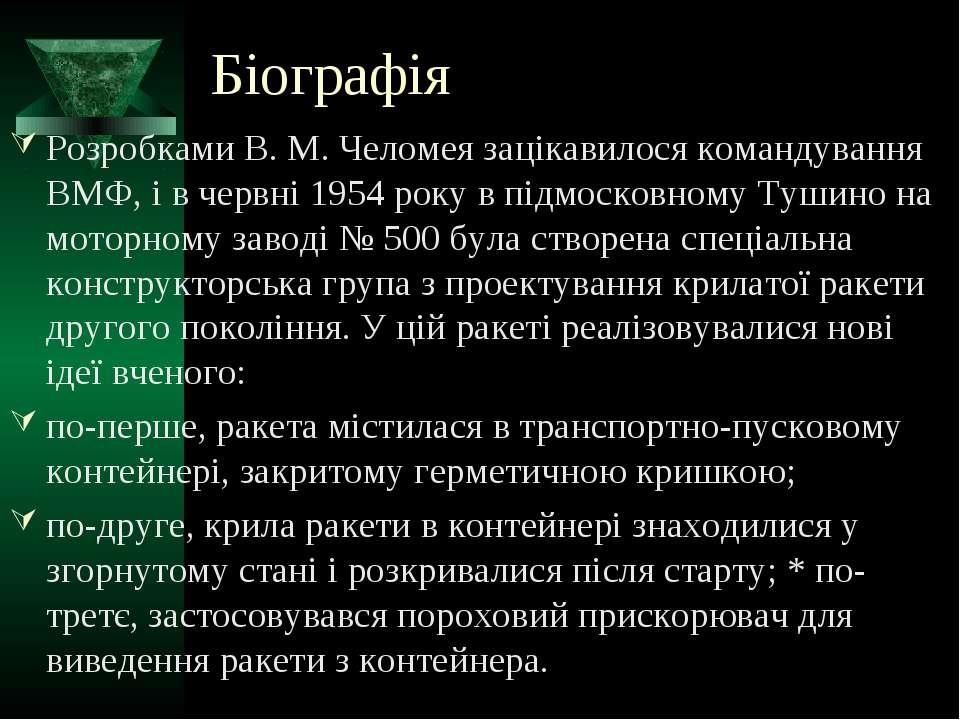 Біографія Розробками В. М. Челомея зацікавилося командування ВМФ, і в червні ...
