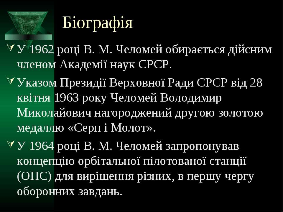 Біографія У 1962 році В. М. Челомей обирається дійсним членом Академії наук С...