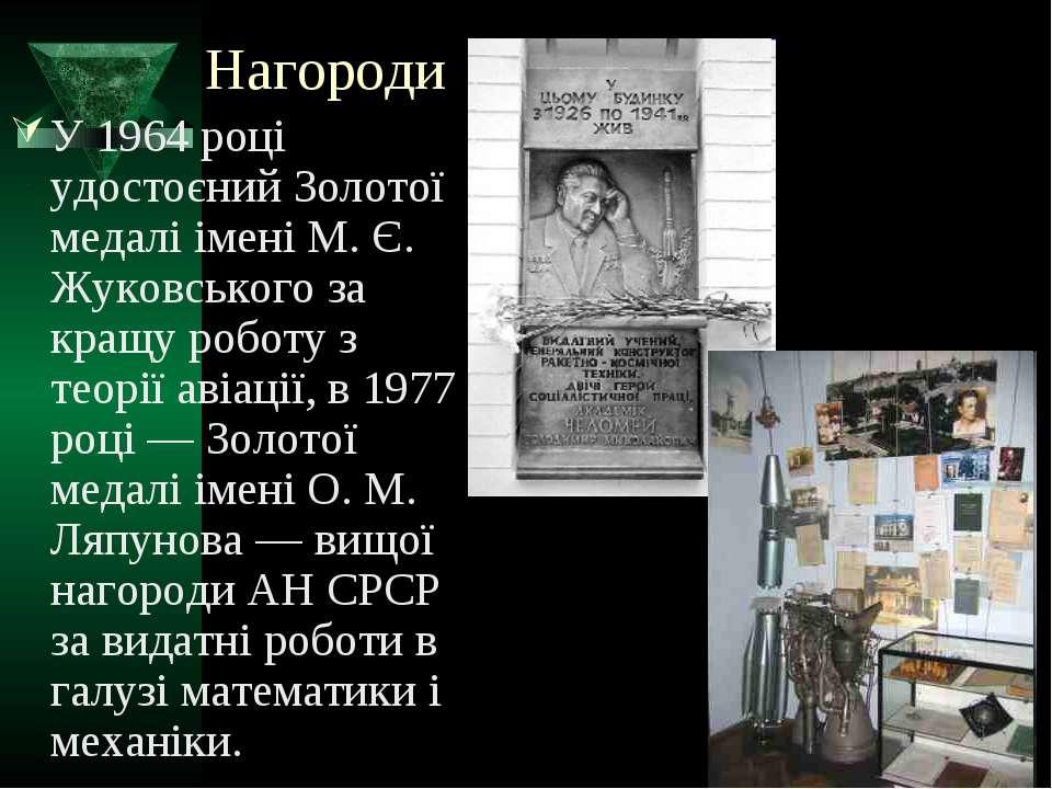 Нагороди У 1964 році удостоєний Золотої медалі імені М. Є. Жуковського за кра...