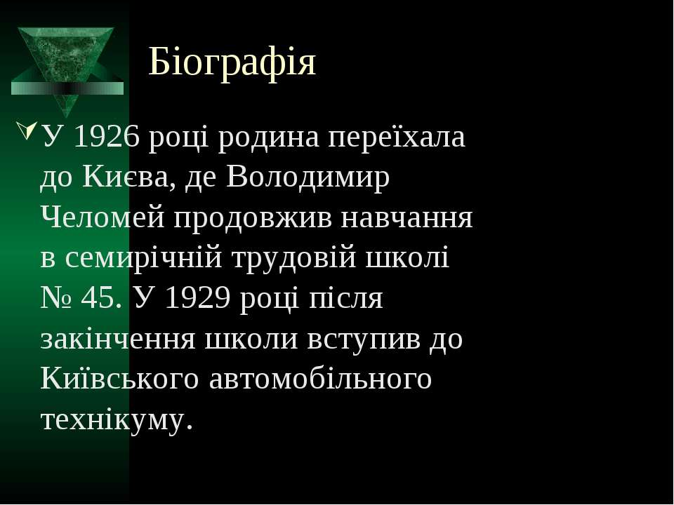 Біографія У 1926 році родина переїхала до Києва, де Володимир Челомей продовж...
