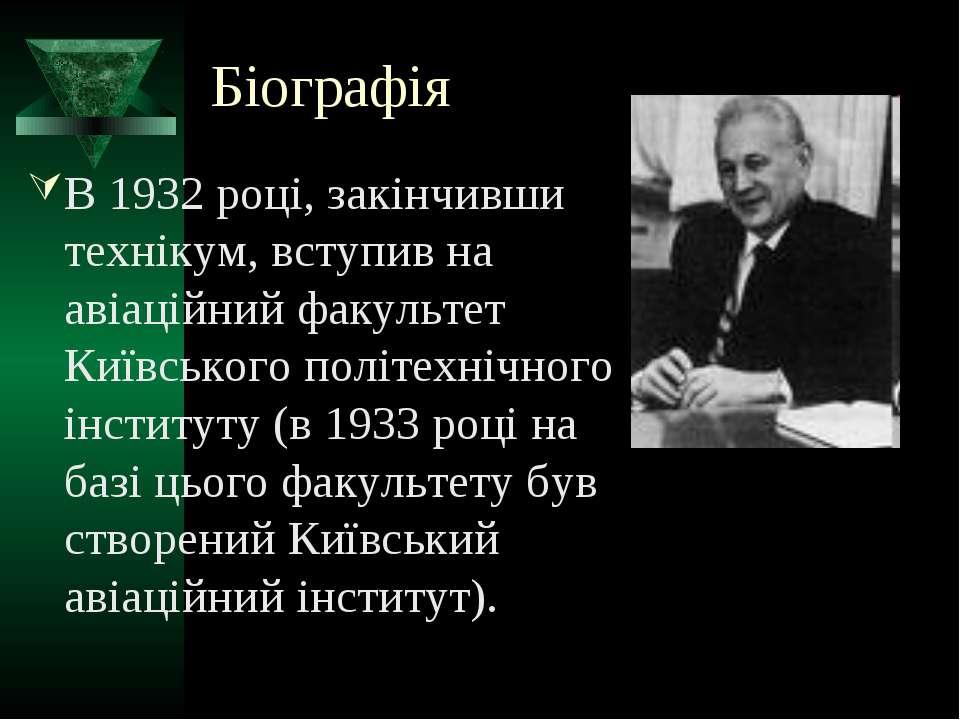 Біографія В 1932 році, закінчивши технікум, вступив на авіаційний факультет К...