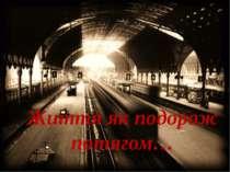 Життя як подорож потягом…