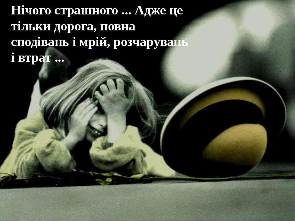 Нічого страшного ... Адже це тільки дорога, повна сподівань і мрій, розчарува...