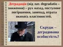 Деградація (від лат. degradatio – зниження) – рух назад, поступове погіршення...