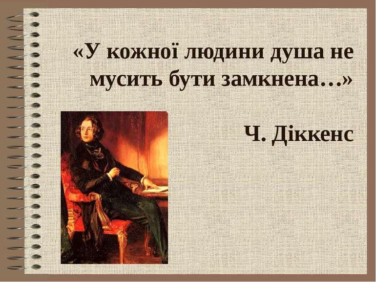 «У кожної людини душа не мусить бути замкнена…» Ч. Діккенс