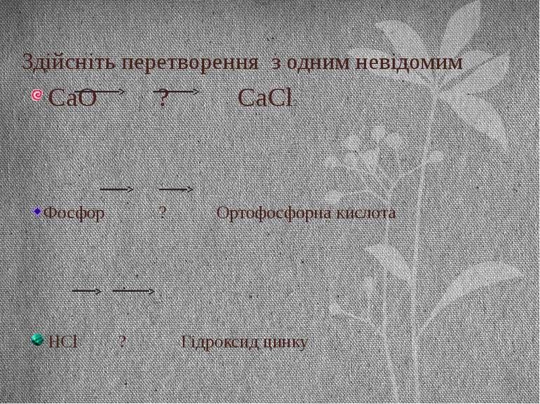 Здійсніть перетворення з одним невідомим CaO ? CaCl2 Фосфор ? Ортофосфорна ки...
