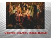 Соколов- Скаля П. «Краснодонці»