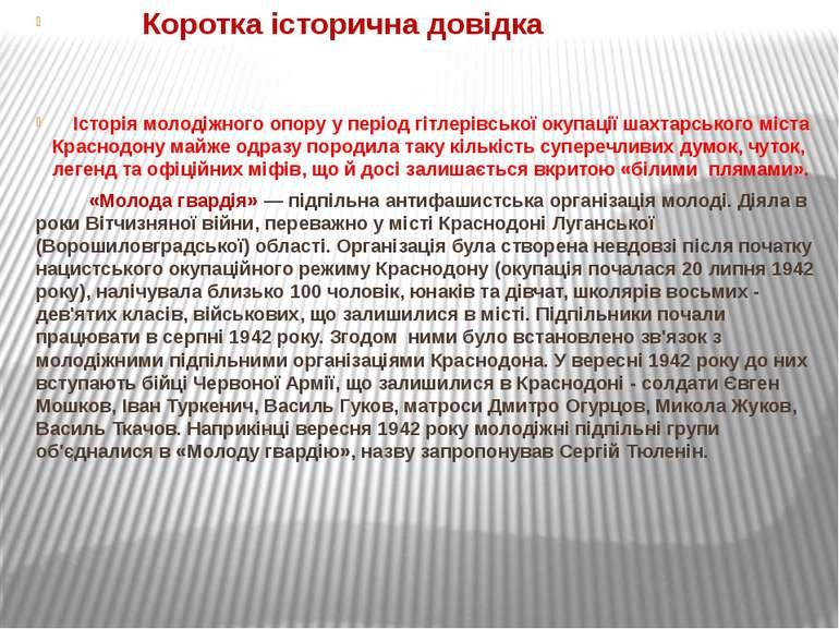 Коротка історична довідка Історія молодіжного опору у період гітлерівської ок...