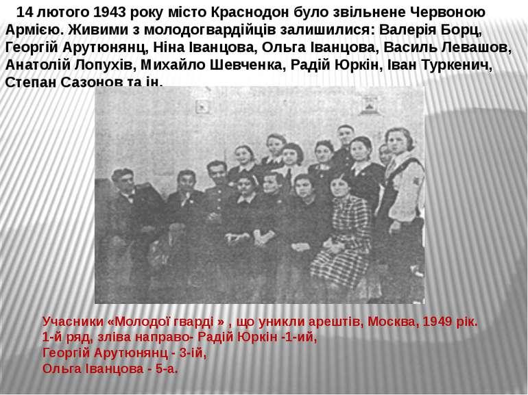 14 лютого 1943 року місто Краснодон було звільнене Червоною Армією. Живими з ...
