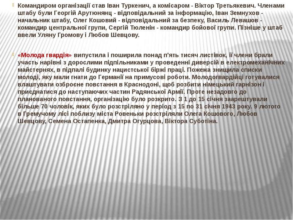 Командиром організації став Іван Туркенич, а комісаром - Віктор Третьякевич. ...
