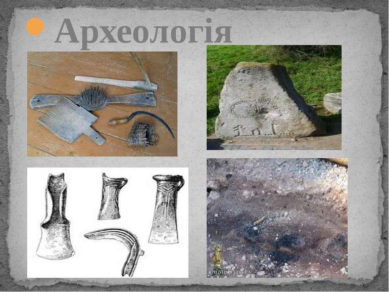 Археологія