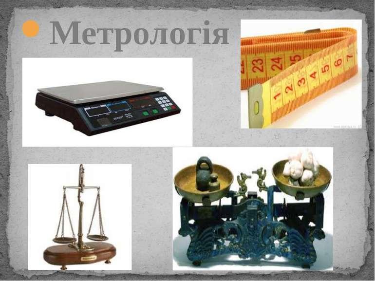 Метрологія