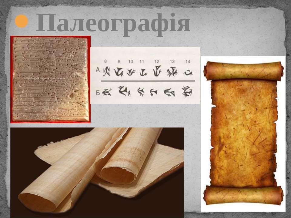 Палеографія