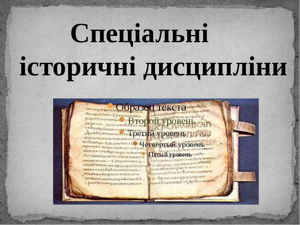 Спеціальні історичні дисципліни