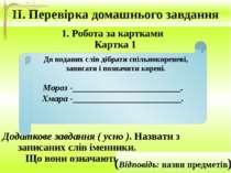 ІІ. Перевірка домашнього завдання 1. Робота за картками Картка 1 Додаткове за...
