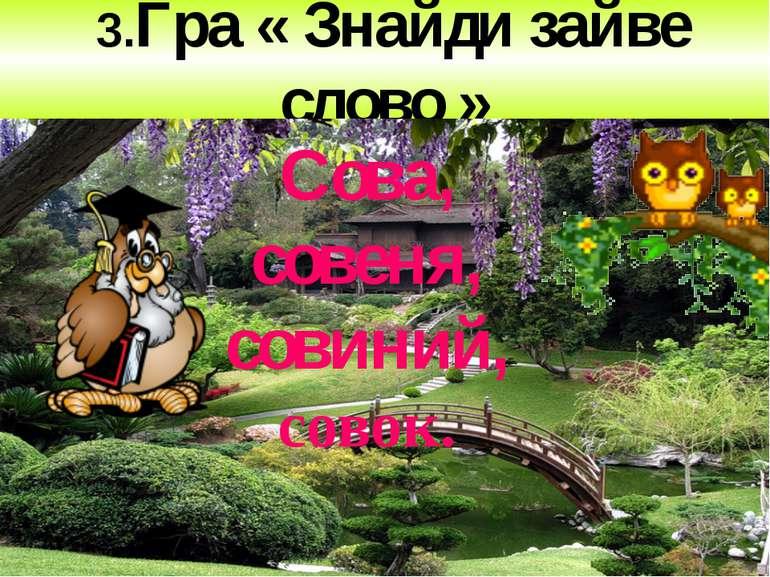 3.Гра « Знайди зайве слово » Сова, совеня, совиний, совок.