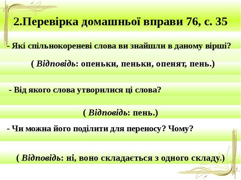 2.Перевірка домашньої вправи 76, с. 35 ( Відповідь: пень.) - Від якого слова ...