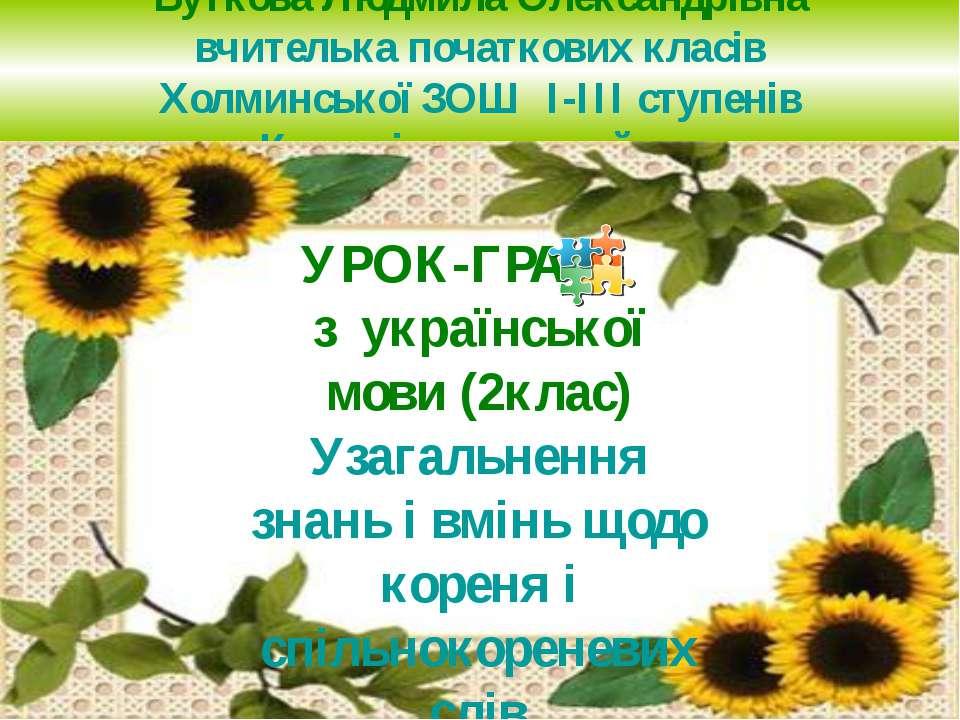 Буткова Людмила Олександрівна вчителька початкових класів Холминської ЗОШ І-І...