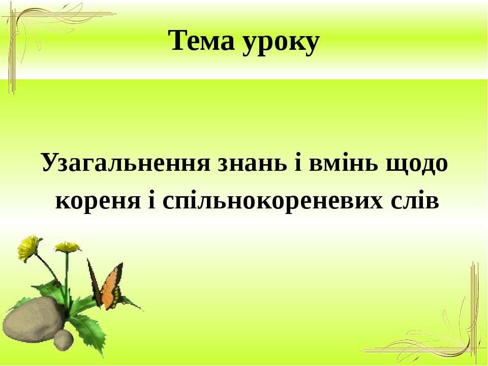 Тема уроку Узагальнення знань і вмінь щодо кореня і спільнокореневих слів