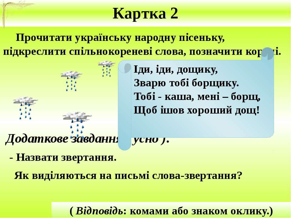Картка 2 Прочитати українську народну пісеньку, підкреслити спільнокореневі с...