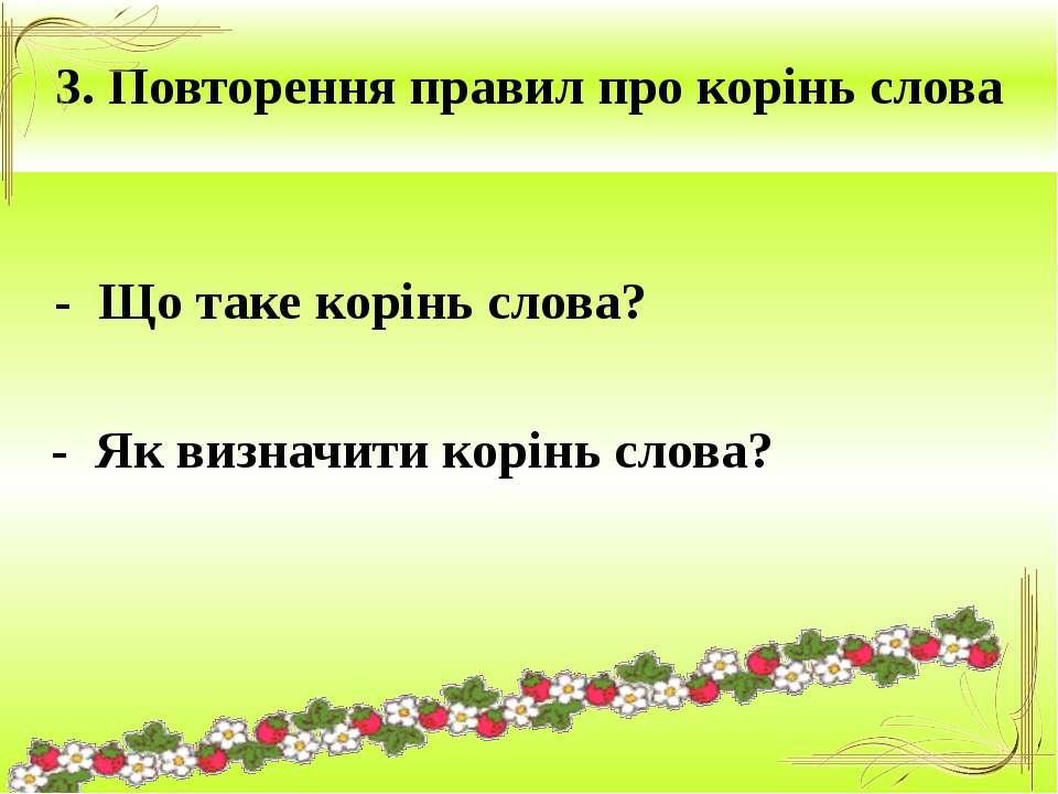 3. Повторення правил про корінь слова - Що таке корінь слова? - Як визначити ...