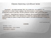 Вправа-переклад з російської мови Берегиня – это наше жилище. Всё, что в нём ...