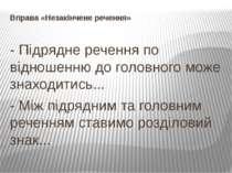 Вправа «Незакінчене речення» - Підрядне речення по відношенню до головного мо...